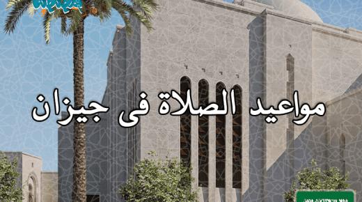 مواقيت الصلاة فى جازان، السعودية اليوم #2Tareekh