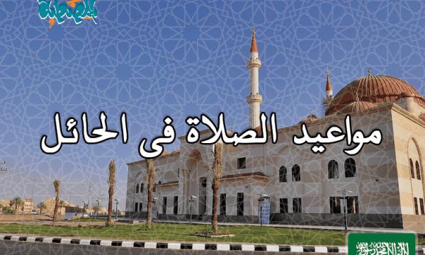 مواقيت الصلاة فى حائل، السعودية اليوم #2Tareekh