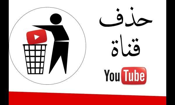 حذف قناة يوتيوب بشكل نهائي