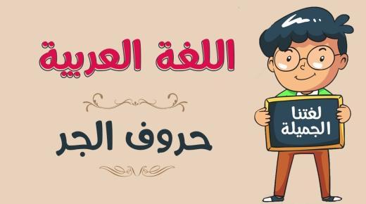 حروف الجر في اللغة العربية وأعدادها وأنواعها