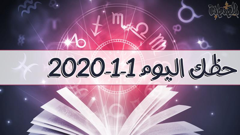 حظك اليوم 1 1 2020 ماغي فرح توقعات الأبراج اليوم الأربعاء