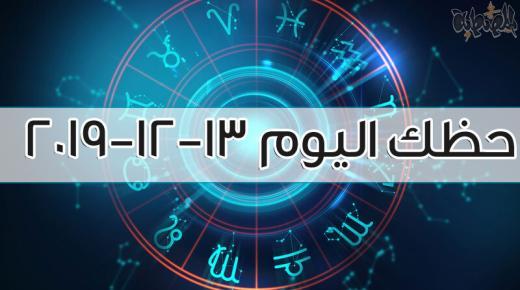 حظك اليوم 13-12-2019 ماغي فرح | توقعات الأبراج اليوم الجمعة 13 ديسمبر 2019