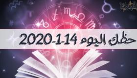 حظك اليوم 14-1-2020 ماغي فرح | توقعات الأبراج اليوم الثلاثاء 14 يناير 2020