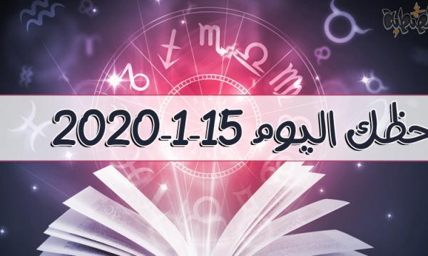 حظك اليوم 15-1-2020 ماغي فرح | توقعات الأبراج اليوم الأربعاء 15 يناير 2020