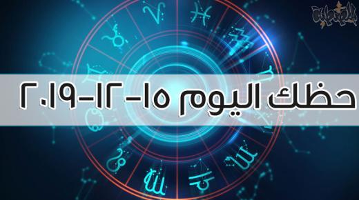 حظك اليوم 15-12-2019 ماغي فرح | توقعات الأبراج اليوم الأحد 15 ديسمبر 2019