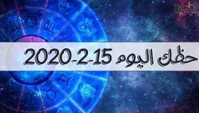 حظك اليوم 15-2-2020 ماغي فرح | توقعات الأبراج اليوم السبت 15 فبراير 2020