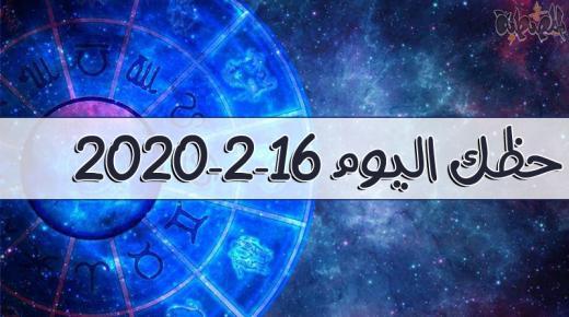 حظك اليوم 16-2-2020 ماغي فرح | توقعات الأبراج اليوم الأحد 16 فبراير 2020