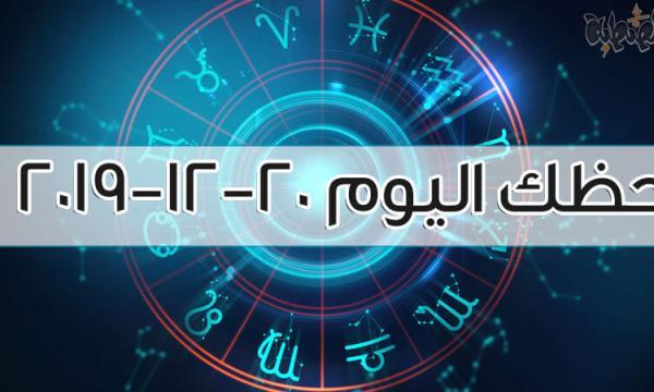 حظك اليوم 20-12-2019 ماغي فرح | توقعات الأبراج اليوم الجمعة 20 ديسمبر 2019