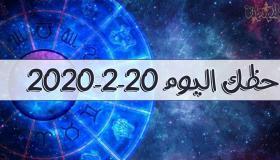 حظك اليوم 20-2-2020 ماغي فرح | توقعات الأبراج اليوم الخميس 20 فبراير 2020