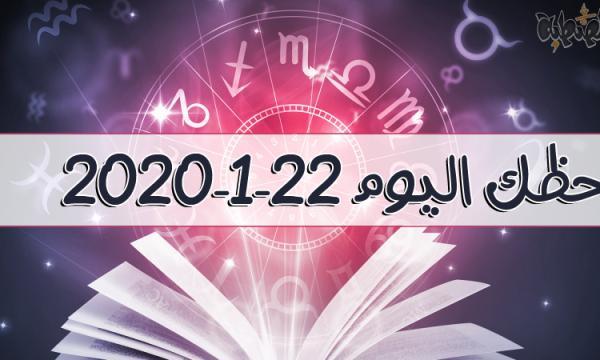 حظك اليوم 22-1-2020 ماغي فرح | توقعات الأبراج اليوم الأربعاء 22 يناير 2020