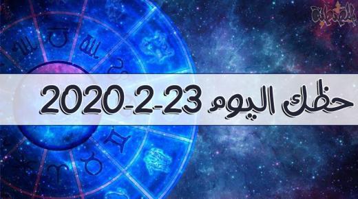 حظك اليوم 23-2-2020 ماغي فرح | توقعات الأبراج اليوم الأحد 23 فبراير 2020