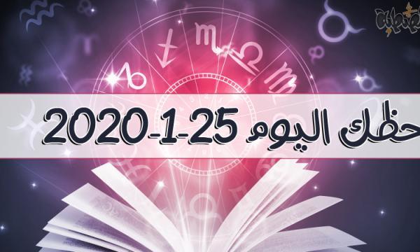 حظك اليوم 25-1-2020 ماغي فرح   توقعات الأبراج اليوم السبت 25 يناير 2020