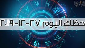 حظك اليوم 27-12-2019 ماغي فرح | توقعات الأبراج اليوم الجمعة 27 ديسمبر 2019