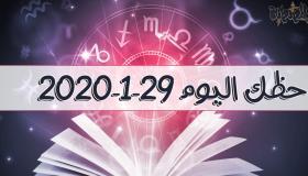 حظك اليوم 29-1-2020 ماغي فرح | توقعات الأبراج اليوم الأربعاء 29 يناير 2020