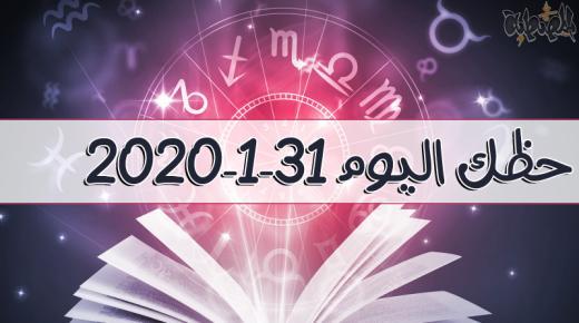 حظك اليوم 31-1-2020 ماغي فرح | توقعات الأبراج اليوم الجمعة 31 يناير 2020