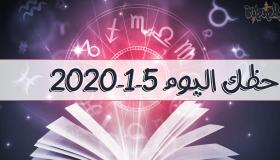 حظك اليوم 5-1-2020 ماغي فرح   توقعات الأبراج اليوم الأحد 5 يناير 2020