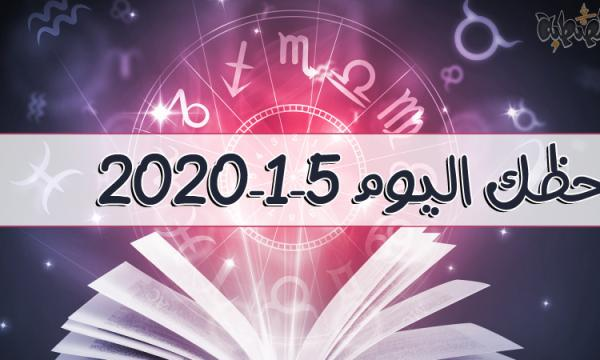 حظك اليوم 5-1-2020 ماغي فرح | توقعات الأبراج اليوم الأحد 5 يناير 2020