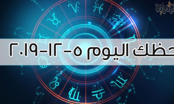 حظك اليوم 5-12-2019 ماغي فرح | توقعات الأبراج اليوم الخميس 5 ديسمبر 2019