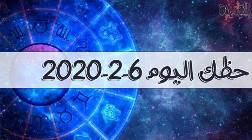 حظك اليوم 6-2-2020 ماغي فرح | توقعات الأبراج اليوم الخميس 6 فبراير 2020