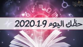 حظك اليوم 9-1-2020 ماغي فرح   توقعات الأبراج اليوم الخميس 9 يناير 2020