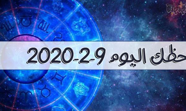 حظك اليوم 9-2-2020 ماغي فرح | توقعات الأبراج اليوم الأحد 9 فبراير 2020