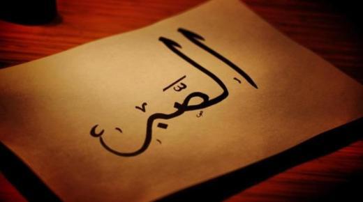 أشهر حكم وأمثال شعبية مصرية عن الصبر