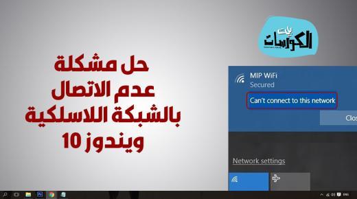 حل مشكلة عدم الاتصال بالشبكة اللاسلكية