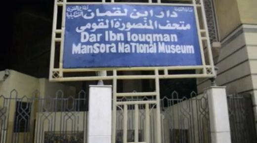 دار ابن لقمان وتحوله لمتحف المنصورة القومي