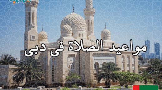 مواقيت الصلاة فى دبى، الإمارات اليوم #2Tareekh