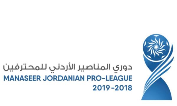 جدول ترتيب دورى المناصير الأردنى للمحترفين موسم 2018/2019