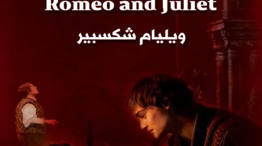 النهاية المأساوية مسرحية روميو وجولييت