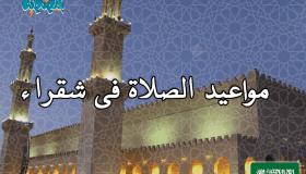 مواقيت الصلاة فى شقراء، السعودية اليوم #2Tareekh