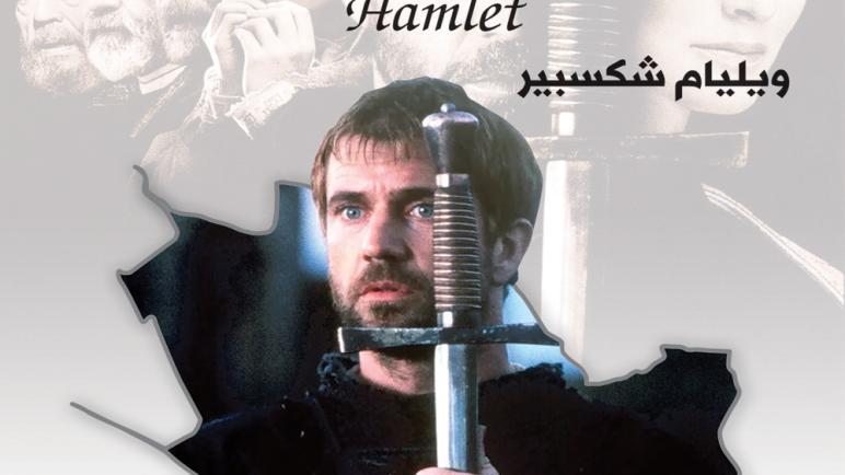 نبذة عن مسرحية هاملت