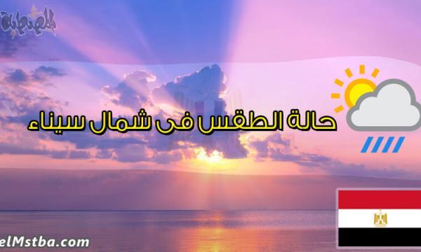 حالة الطقس فى شمال سيناء، مصر اليوم #Tareekh