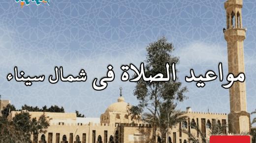مواقيت الصلاة فى شمال سيناء، مصر اليوم #Tareekh