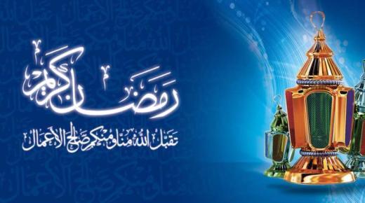 تفسير حلم رؤية شهر رمضان فى المنام