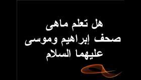 نزول صحف إبراهيم في شهر رمضان