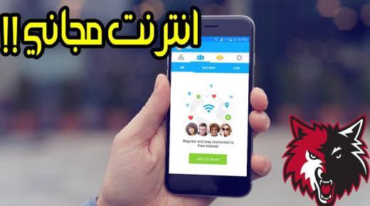 طرق الحصول على هاتف مجانًا على الإنترنت