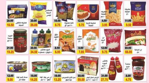 عروض أسواق البصيري مايو حلوان من 21 مارس 2019