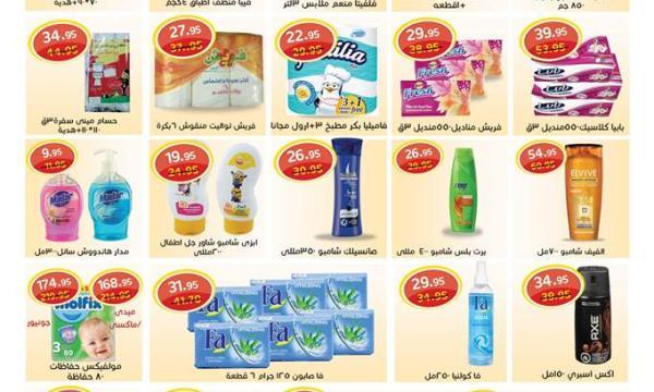 عروض أسواق عبد الله العثيم مصر الجزء الثاني