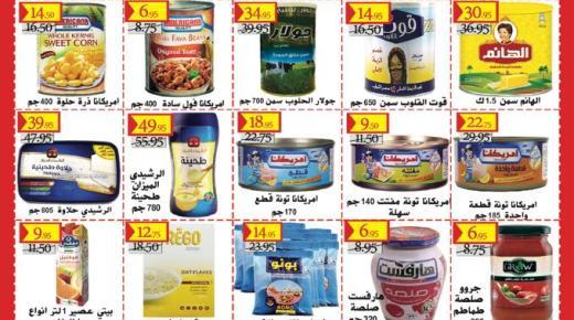 عروض أولاد غانم من 14 حتى 27 مارس 2019