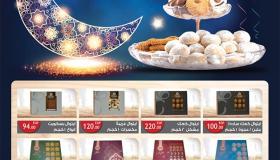 عروض الراية بمناسبة العيد من 26 مايو حتى 9 يونيو 2019