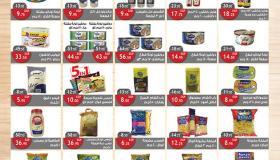 عروض الراية على المنتجات الغذائية الجزء الأول