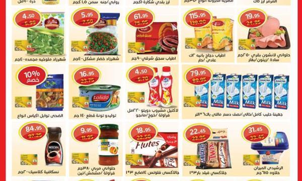 عروض العثيم مصر على المنتجات الغذائية