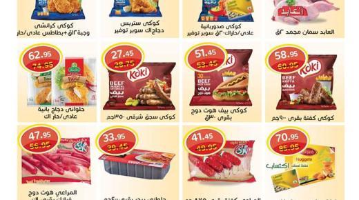 عروض أسواق عبد الله العثيم مصر من 1 – 15 مارس