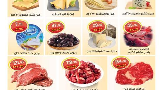 عروض العثيم مصر على المنتجات الغذائية الجزء الثاني