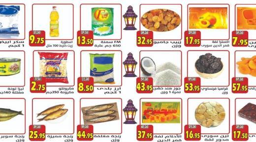 عروض الفرجاني بمناسبة شهر رمضان من 11 إلى 23 ابريل 2019