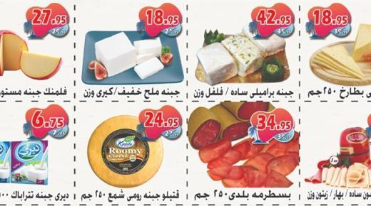 عروض الفرجاني من 12 يونيو حتى 25 يونيو 2019