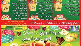 عروض ايمدج ماركت بمناسبة رمضان من 18 ابريل حتى 1 مايو 2019