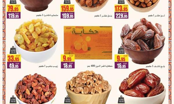 عروض جرين هايبر ماركت من 18 مايو 2019 رمضان كريم